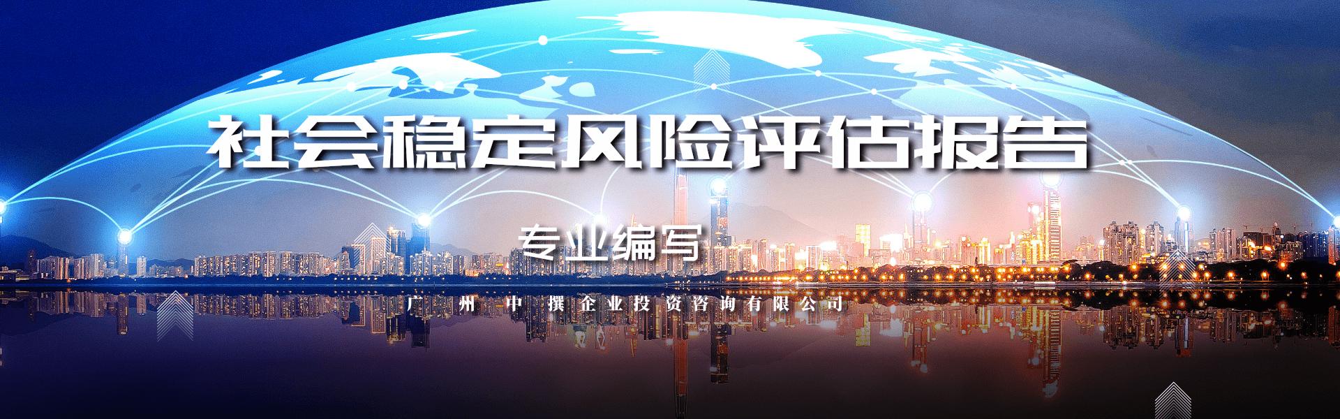 广州中撰:一家专注做稳评报告的公司